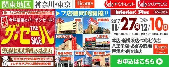 ザ・セール|ルームズ大正堂 7店舗同時開催!