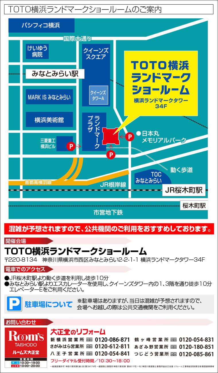 TOTO横浜ランドマークショールームへのアクセス