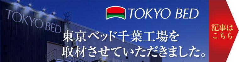 東京ベッド千葉工場取材記事