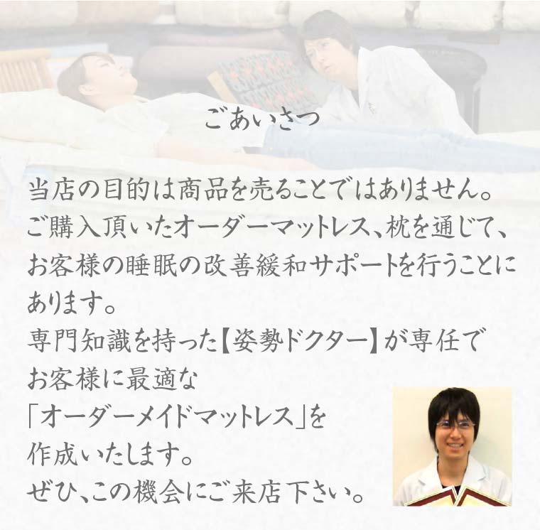 大阪 睡眠改善研究室のごあいさつ