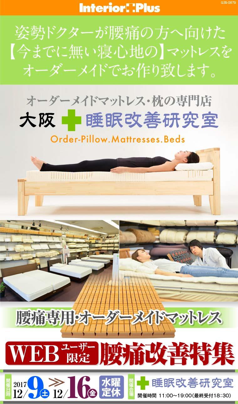 腰痛専用・オーダーメイドマットレス WEBユーザー限定 腰痛改善特集 大阪 睡眠改善研究室