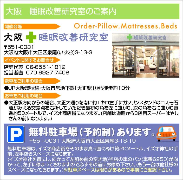大阪 睡眠改善研究室へのアクセス