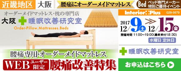 腰痛専用・オーダーメイドマットレス WEBユーザー限定 腰痛改善特集|大阪 睡眠改善研究室