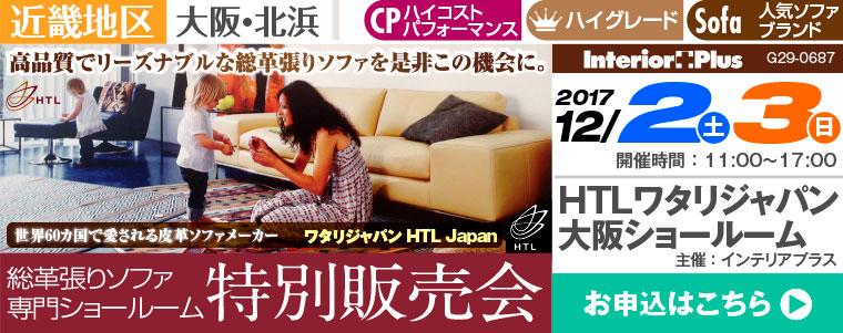 ワタリジャパン 総革張りソファ 専門ショールーム 特別販売会 大阪