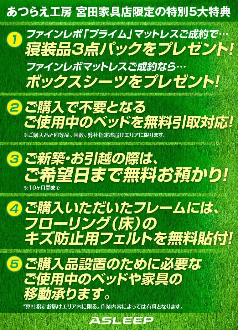 あつらえ工房 宮田家具店限定の特別5大特典