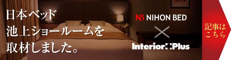 日本ベッド池上ショールーム記事