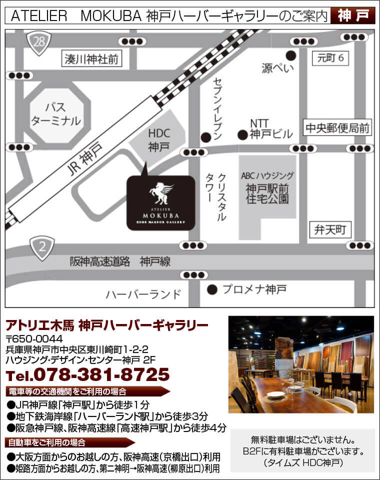 ATELIER MOKUBA 神戸ハーバーギャラリーのご案内