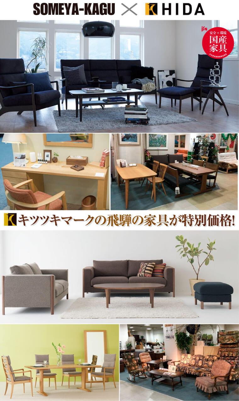 飛騨産業×染谷家具