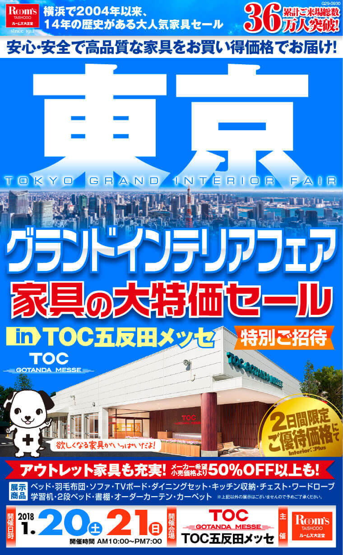 東京グランドインテリアフェア 家具の大特価セール TOC五反田メッセ