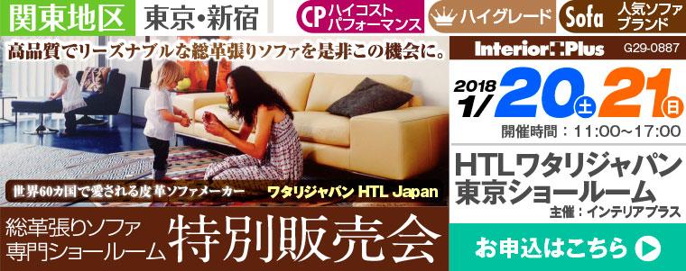 ワタリジャパン 総革張りソファ 専門ショールーム 特別販売会|東京