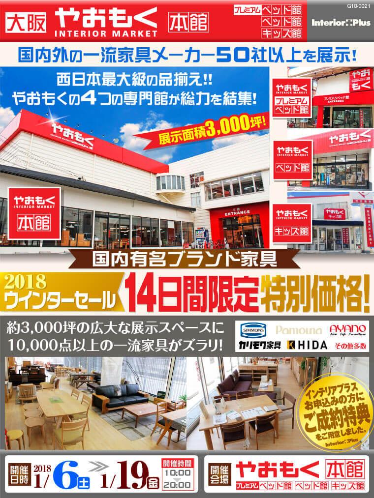 国内ブランド家具 2018年ウインターセール 14日間限定特別価格! 大阪 やおもく本館