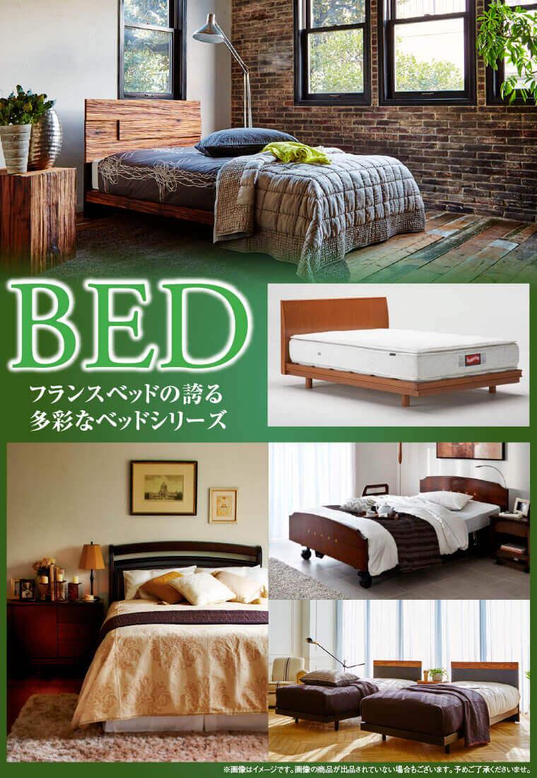 フランスベッドのベッド