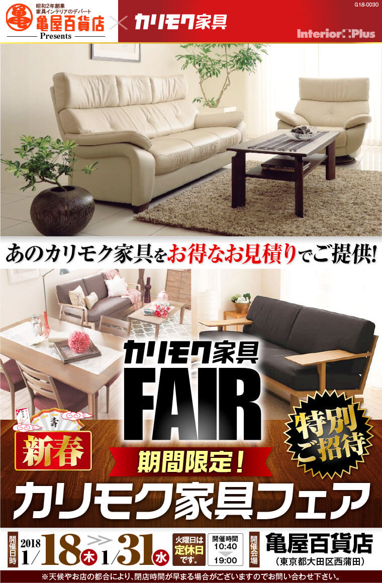 期間限定! 新春カリモク家具フェア 東京蒲田 亀屋百貨店