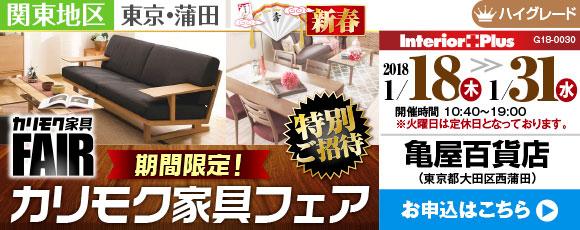 期間限定! 新春カリモク家具フェア|東京蒲田 亀屋百貨店