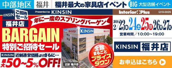 近新 福井店 年に一度のスプリングバーゲン 特別ご招待セール|福井