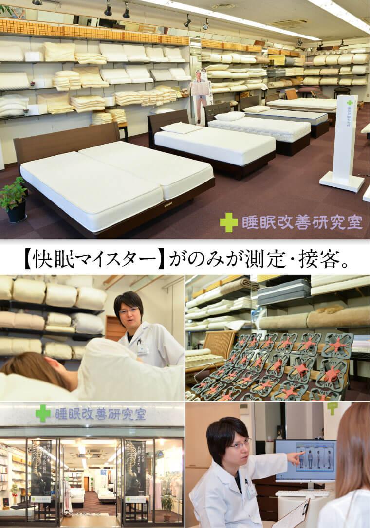 睡眠改善研究室