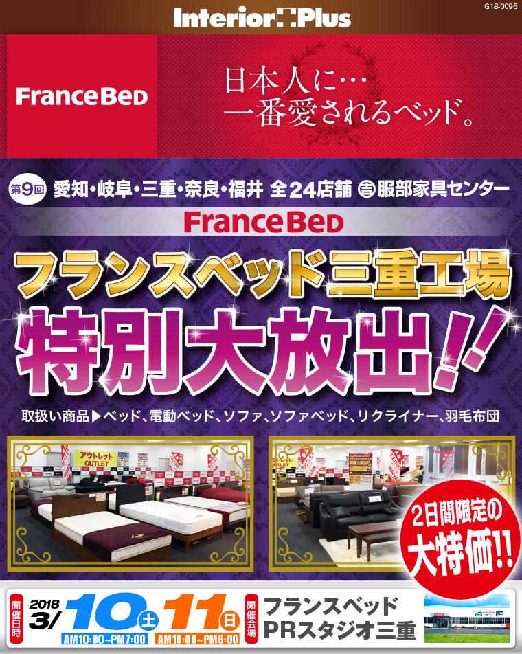 フランスベッド三重工場 特別大放出! フランスベッドPRスタジオ三重