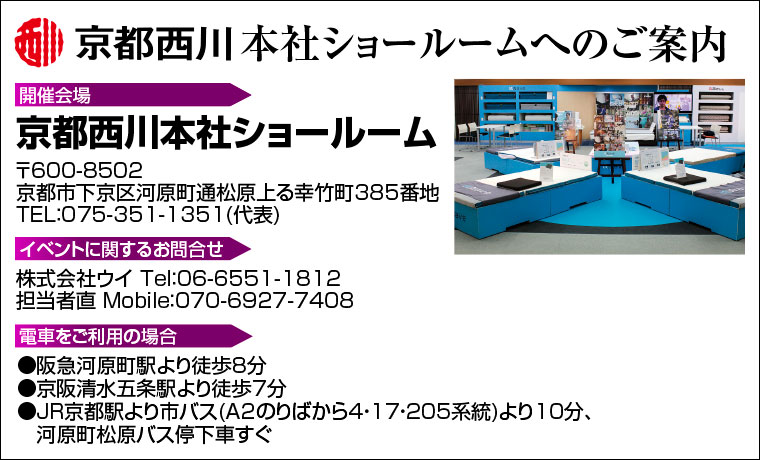 京都西川本社ショールームへのアクセス