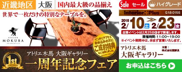 アトリエ木馬 大阪ギャラリー 一周年記念フェア