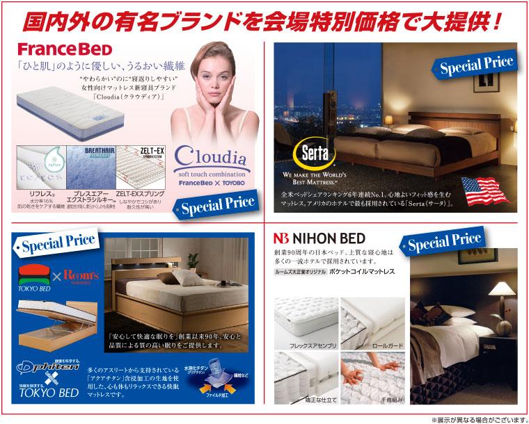 国内外有名ブランドを会場特別価格