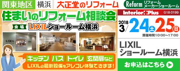 住まいのリフォーム相談会 大正堂のリフォーム × LIXILショールーム横浜