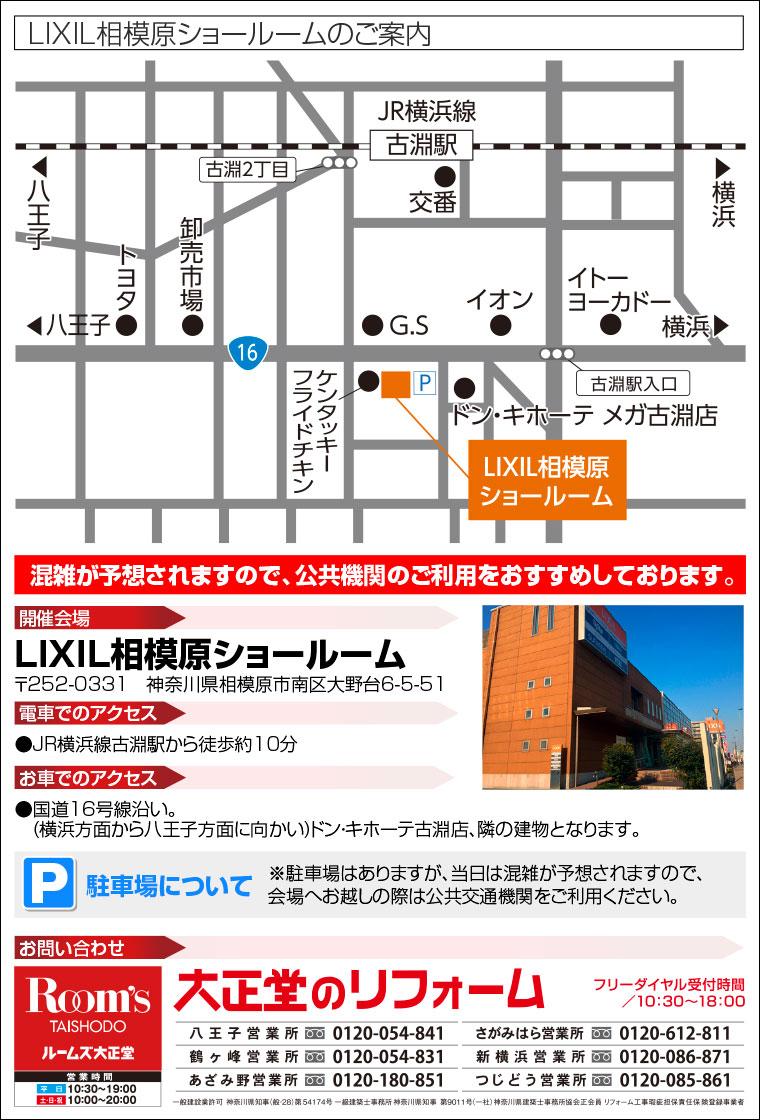 LIXIL相模原ショールームへのアクセス