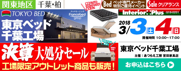 東京ベッド 千葉工場 特別招待会 決算大処分セール