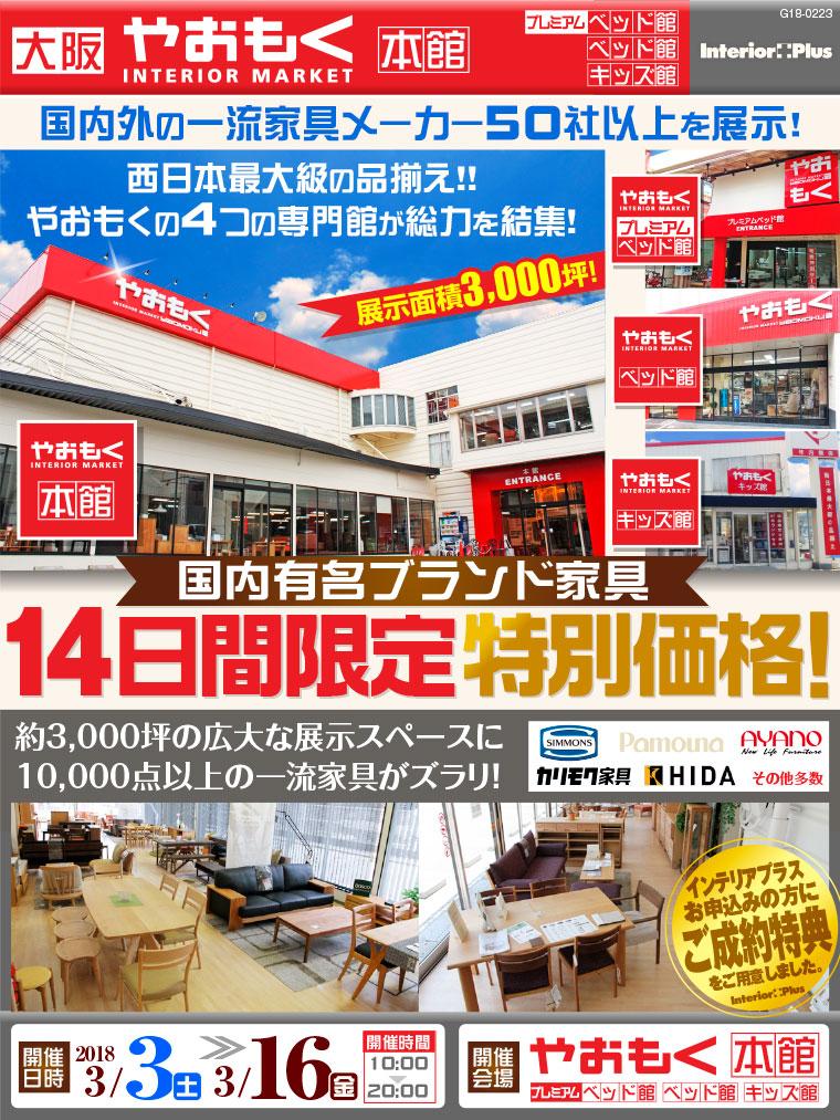 国内有名ブランド家具 14日間限定特別価格!|大阪 やおもく本館