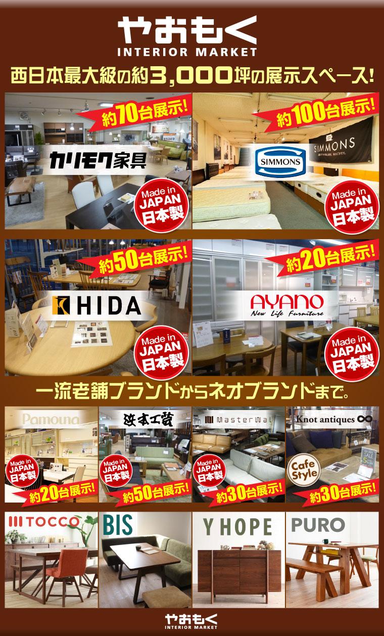 家具の一流ブランド