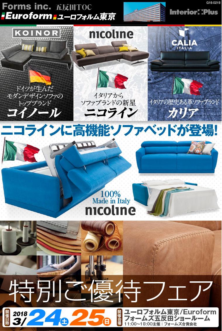 ドイツ&イタリア製高級革張りソファ 特別ご優待フェア 五反田TOC