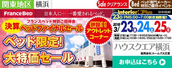 フランスベッド決算特別企画 ベッド限定!大特価セール|ハウスクエア横浜