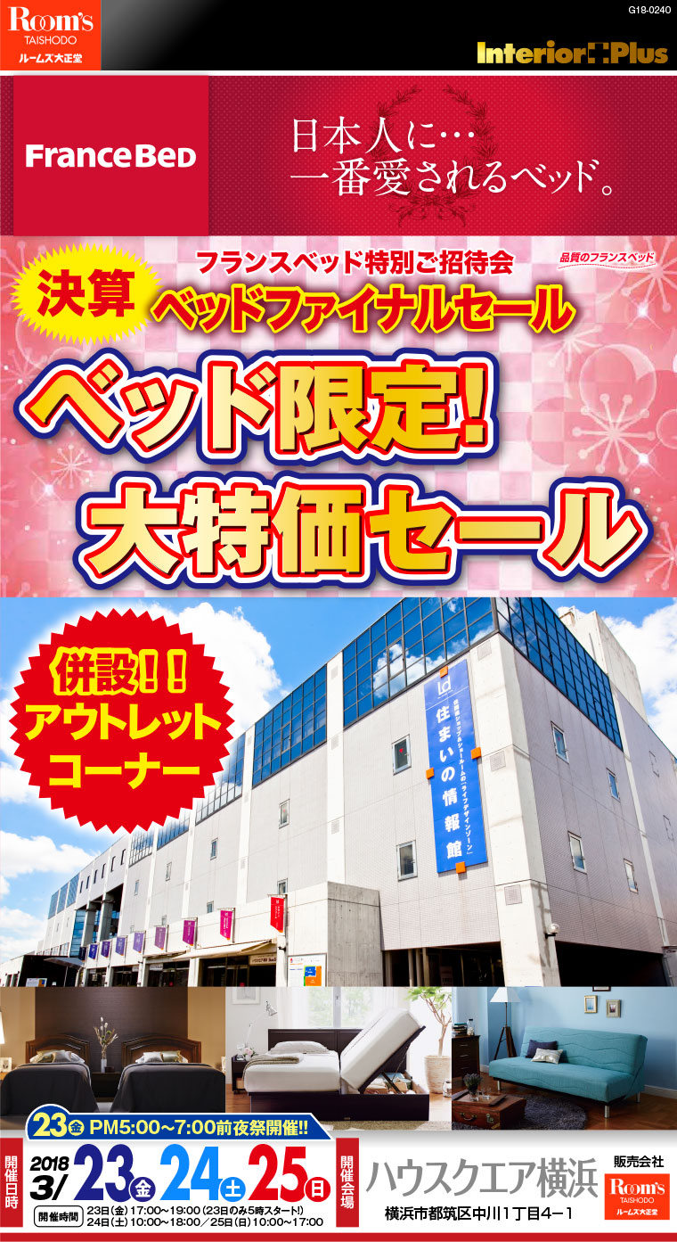 フランスベッド決算特別企画 ベッド限定!大特価セール ハウスクエア横浜