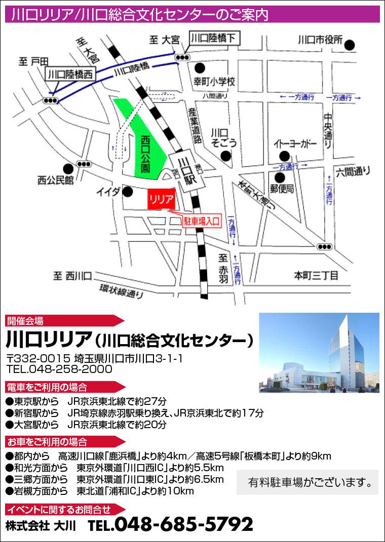 川口リリア/川口総合文化センターへのアクセス
