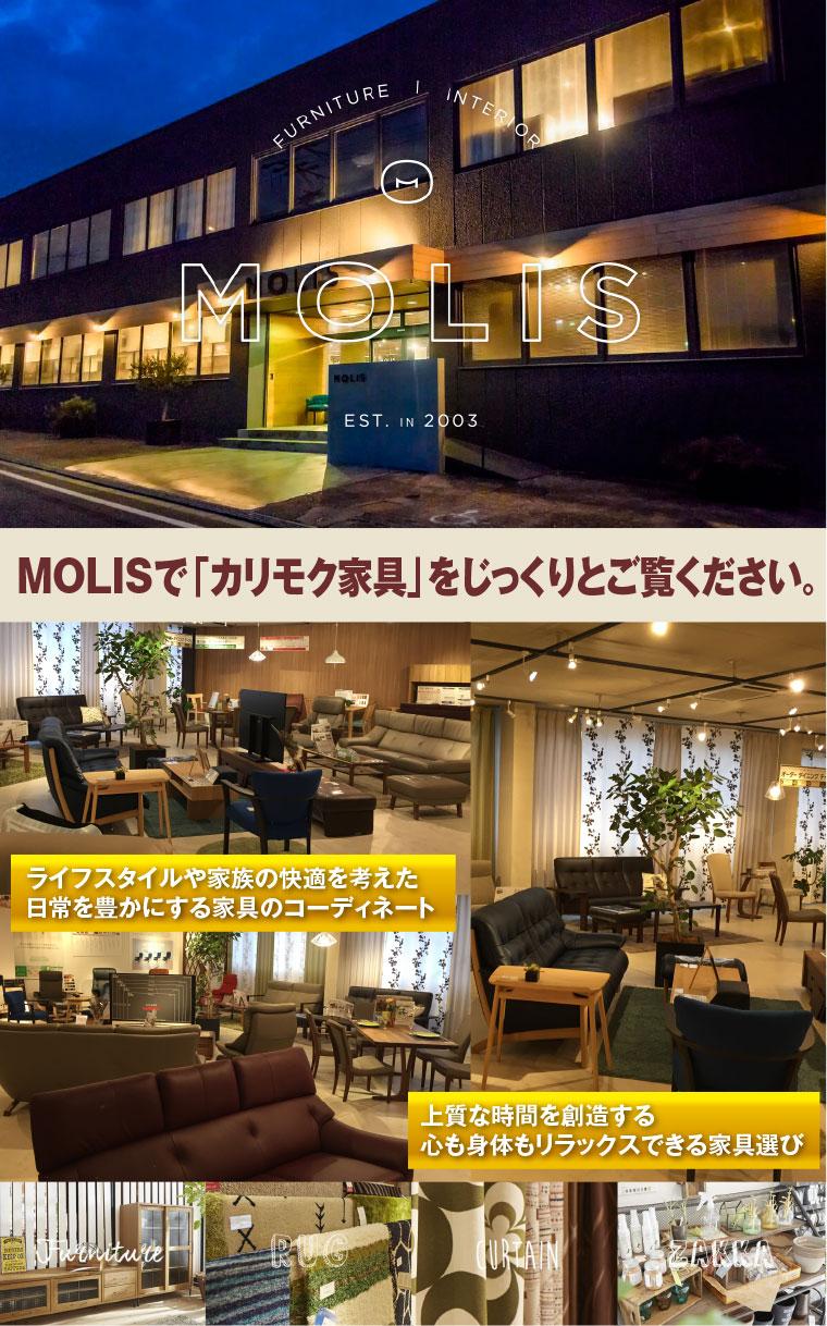 MOLISでカリモク家具