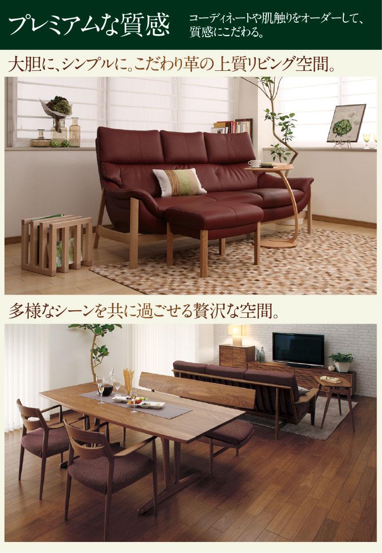 カリモク家具のプレミアムな質感