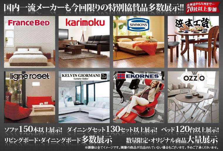 国内外一流家具メーカー