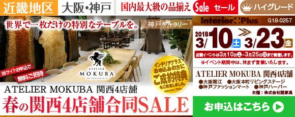 ATELIER MOKUBA 春の関西4店舗SALE