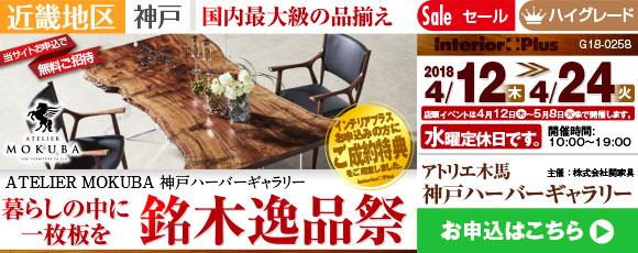アトリエ木馬 神戸ハーバーギャラリー 銘木逸品祭