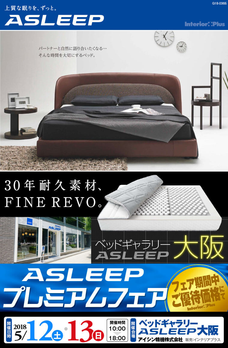アスリープ プレミアムフェア|ベッドギャラリー  ASLEEP大阪