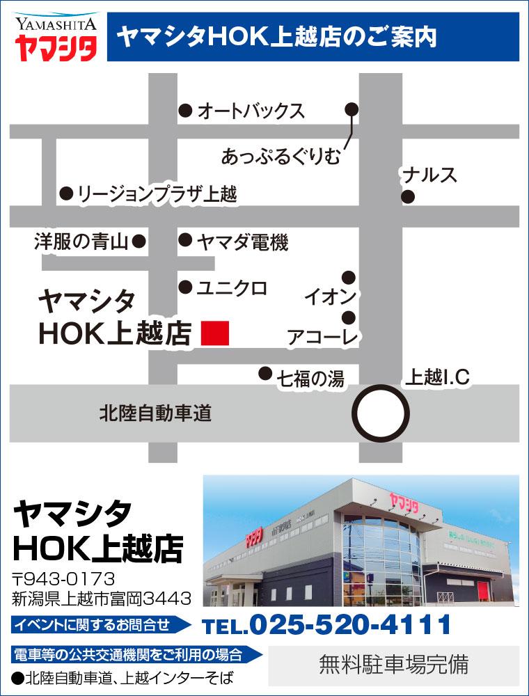 ヤマシタHOK上越店へのアクセス