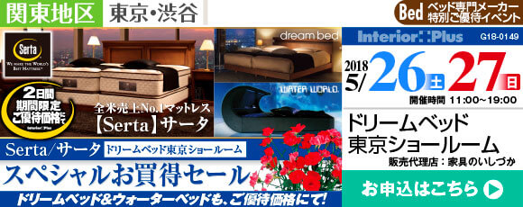 ドリームベッド東京ショールーム Serta/サータ スペシャルお買得セール