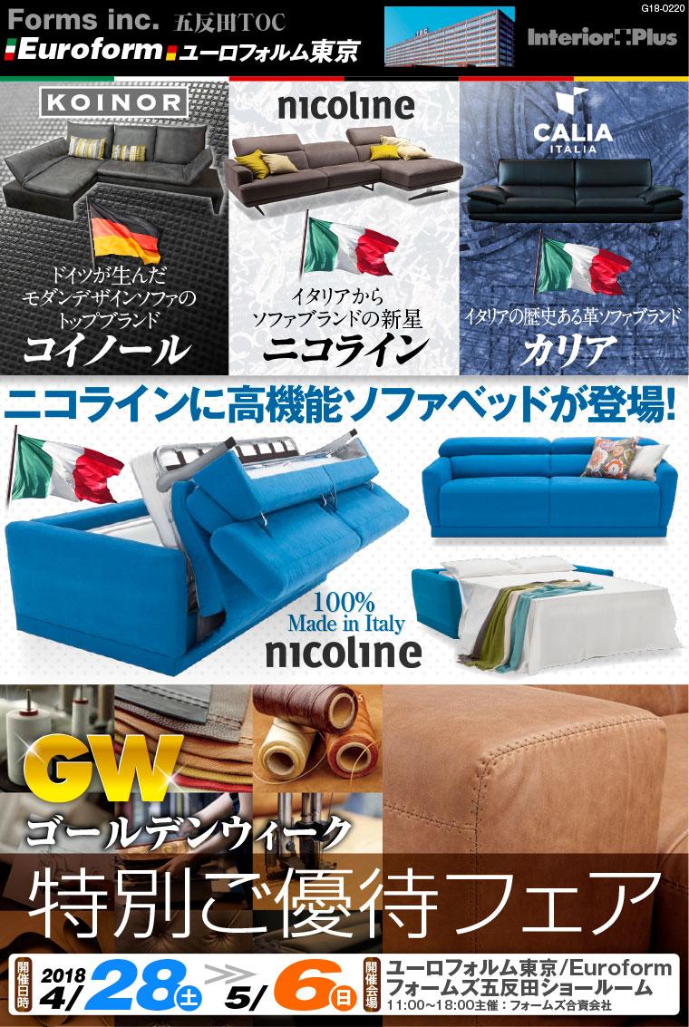 ドイツ&イタリア製高級革張りソファ ゴールデンウィーク 特別ご優待フェア|五反田TOC