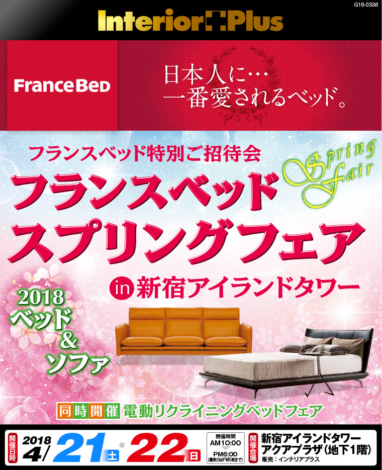 フランスベッド特別ご招待会 フランスベッド スプリングフェア|新宿アイランドタワー