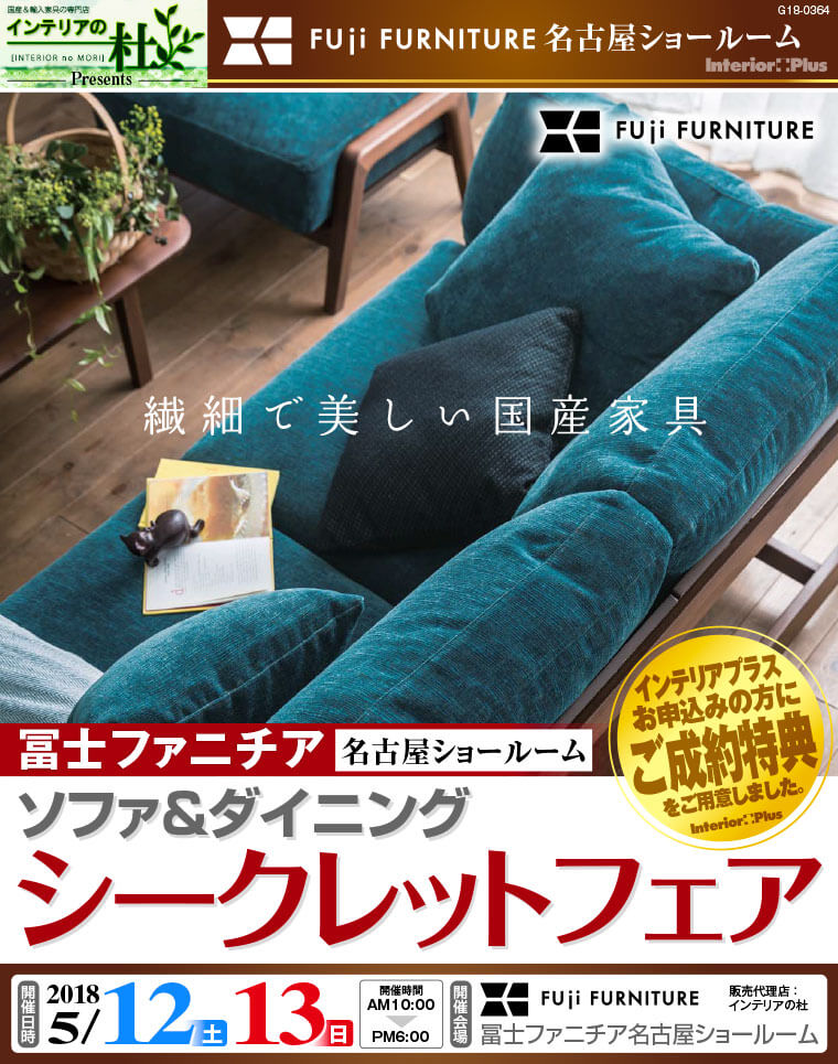 冨士ファニチア 名古屋ショールーム ソファ&ダイニング シークレットフェア