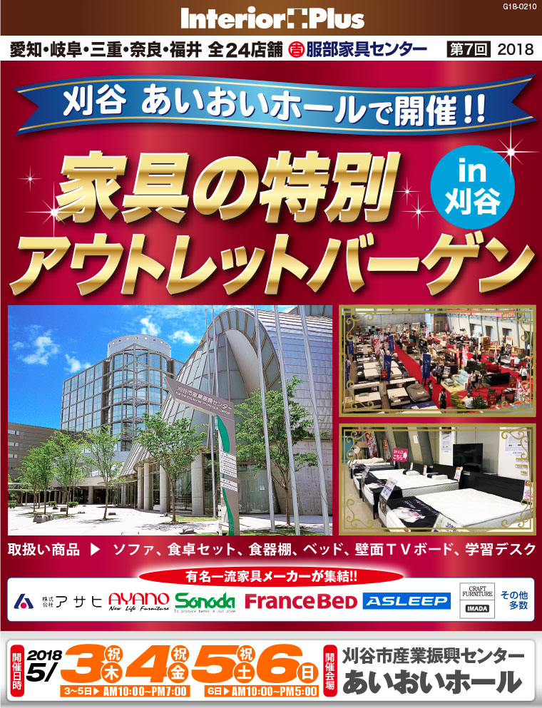 家具の特別アウトレットバーゲン|刈谷市産業振興センター「あいおいホール」