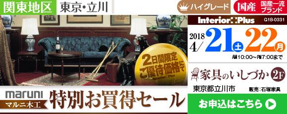 家具のいしづか マルニ木工 特別お買得セール|東京・立川