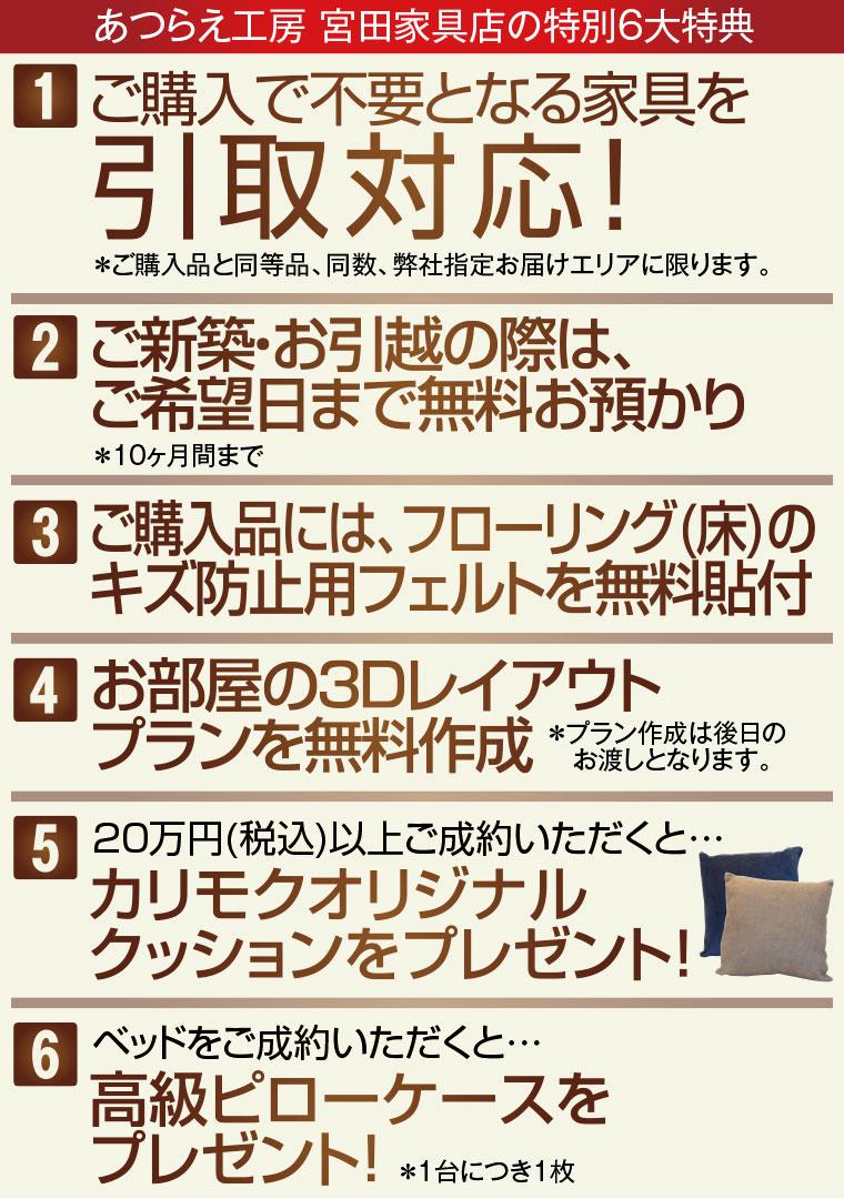 カリモク家具の特典