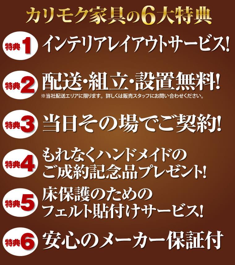 カリモク家具の6大特典