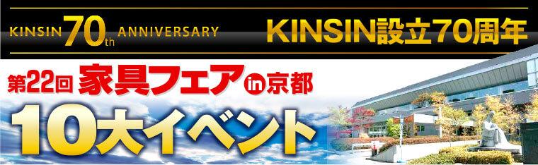 家具フェアin京都10大イベント