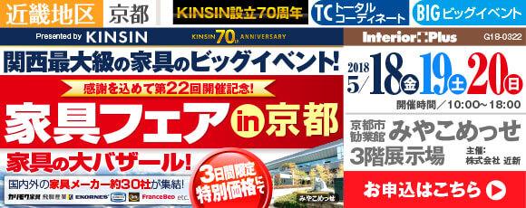 家具フェア in 京都 家具の大バザール|みやこめっせ